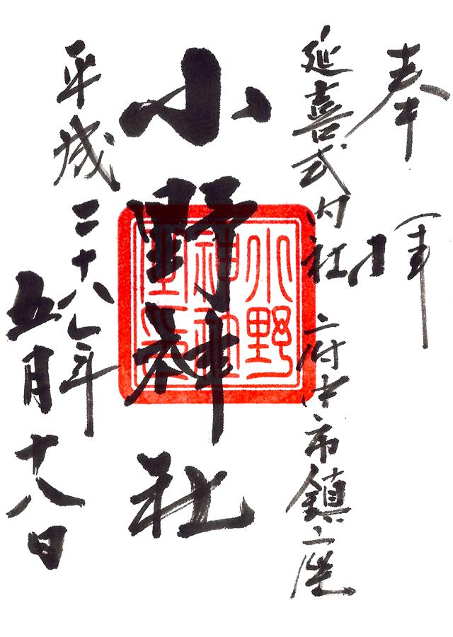 府中小野神社