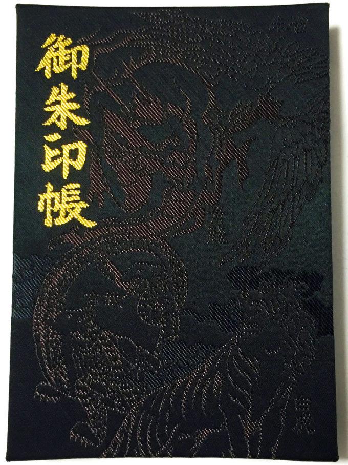 武州柿生琴平神社御朱印帳1