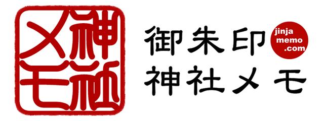 御朱印・神社メモ