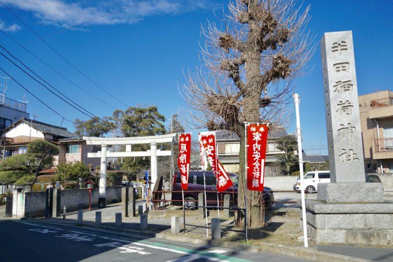 半田稲荷神社 / 東京都葛飾区 | 御朱印・神社メモ