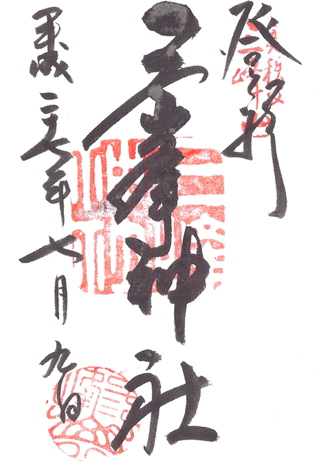 三峯神社2