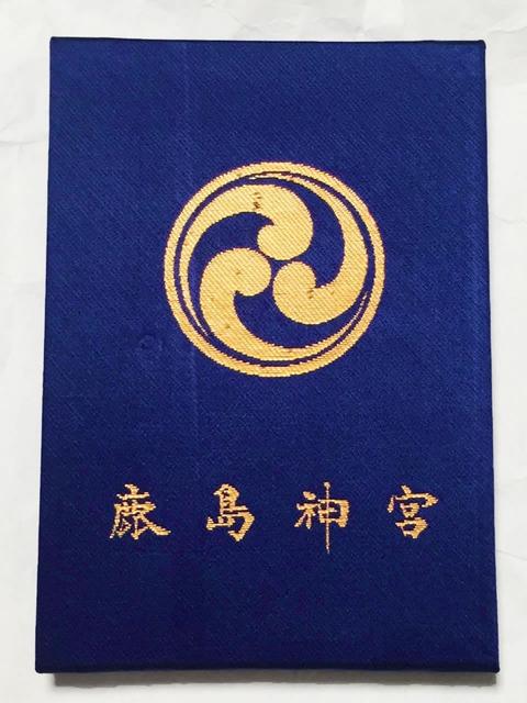 鹿島神宮御朱印帳2