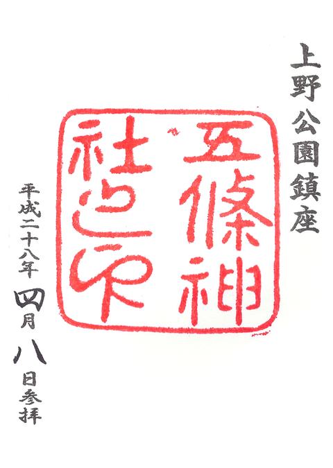 東京都 城東(台東区・墨田区 ...
