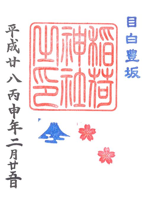 目白豊坂稲荷神社