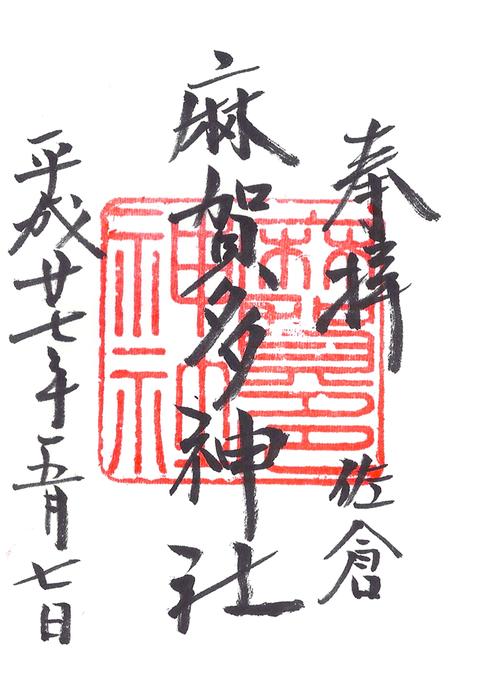 麻賀多神社(佐倉)